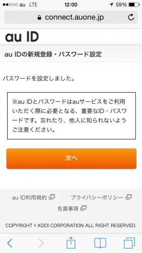 auID作成-auIDパスワード設定
