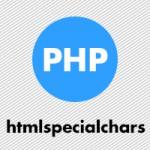 フォームのクロスサイトスクリプティング(XSS)を防ぐ【PHP】