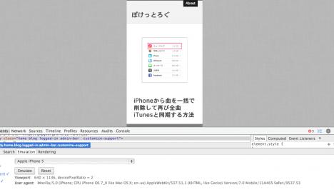Chromeでスマホ表示-設定完了