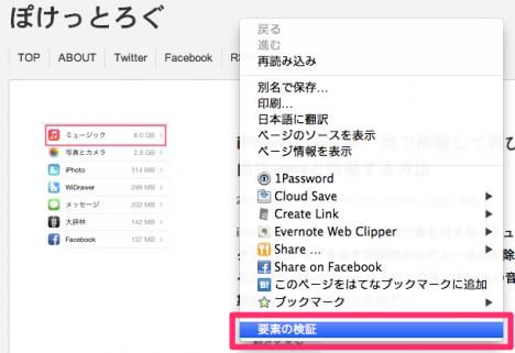 Chromeでスマホ表示-要素の検証
