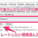 Chromeの標準機能でサイトのスマホ表示をエミュレートする