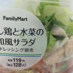 ファミマの自立する袋サラダ!蒸し鶏と水菜の和風サラダ
