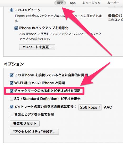 iPhoneから音楽を一括で消す方法-概要