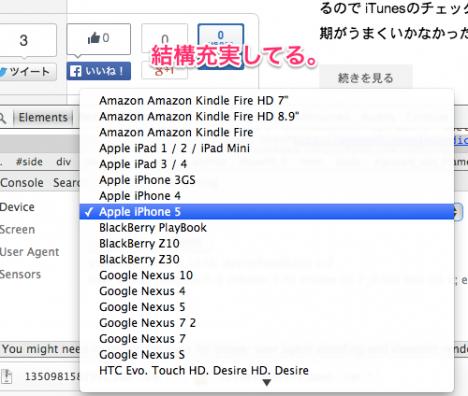 Chromeでスマホ表示-iPhone5のエミュレーションも出来る