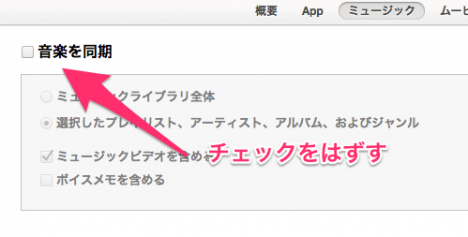 iPhoneから音楽を一括で消す方法-iTunes同期停止