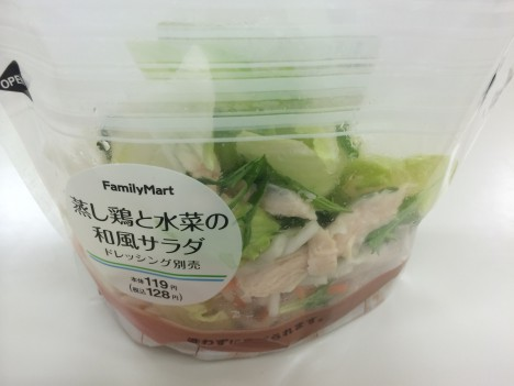 蒸し鶏と水菜の和風サラダ-パッケージ