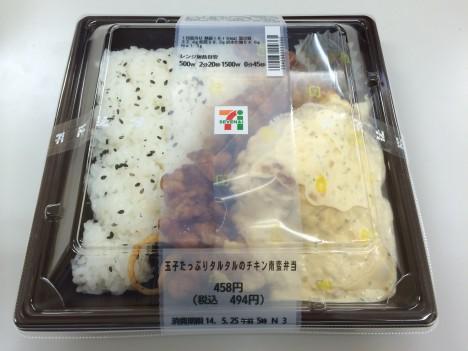 セブンイレブン-玉子たっぷりタルタルのチキン南蛮弁当-パッケージ