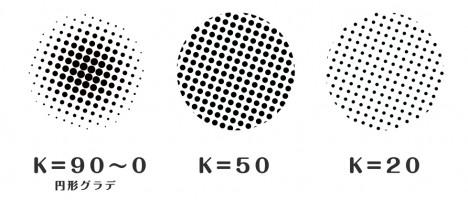 白黒ハーフトーンの作り方2