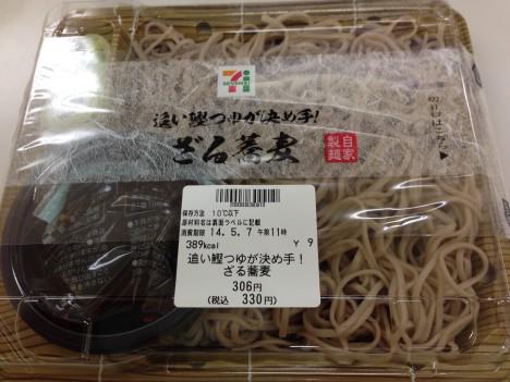 セブンイレブン-ざる蕎麦(パッケージ)