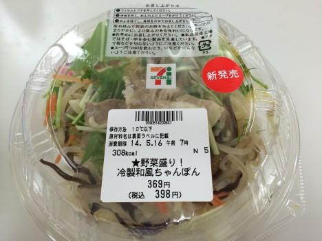 野菜盛り!冷製和風ちゃんぽん-パッケージ