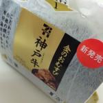 セブンイレブン金のおむすび「神戸牛」
