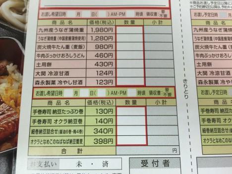 2014セブンイレブンうなぎ蒲焼重値段