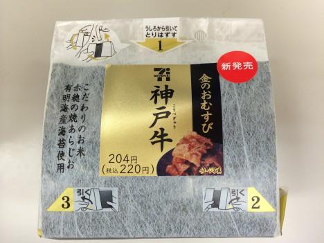 セブンイレブン-金のおむすび「神戸牛」-パッケージ