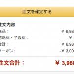 新型Kindleが3,980円で買えた。