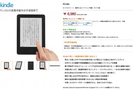 NewKindle-廉価版