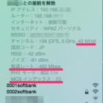 [Mac]OS XでWi-Fiの転送速度を簡単に調べる方法
