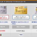 楽天銀行デビットカードのブランド切り替え方法