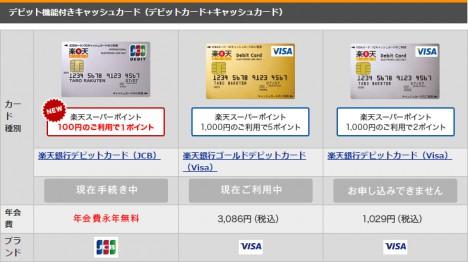 楽天デビットカード切り替え方法