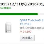 QNAP社のTS-231+を1年使ってみた感想