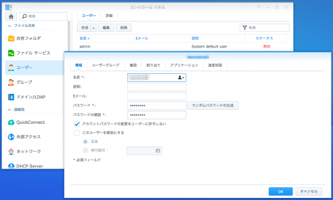 synology-web-mail-password-change