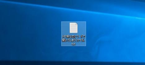 windows10-app-relation-change-メモ帳がワードで開く