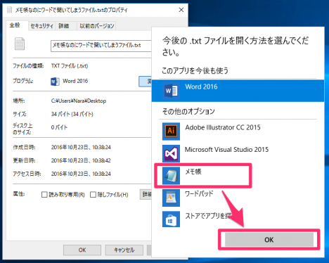 windows10-app-relation-change-プログラム変更