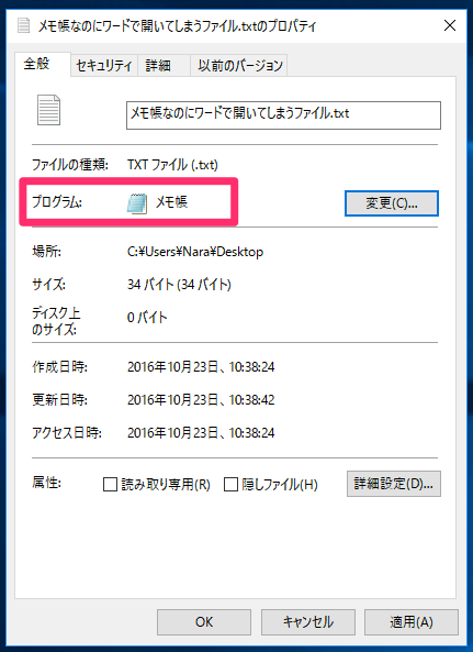 windows10-app-relation-change-メモ帳